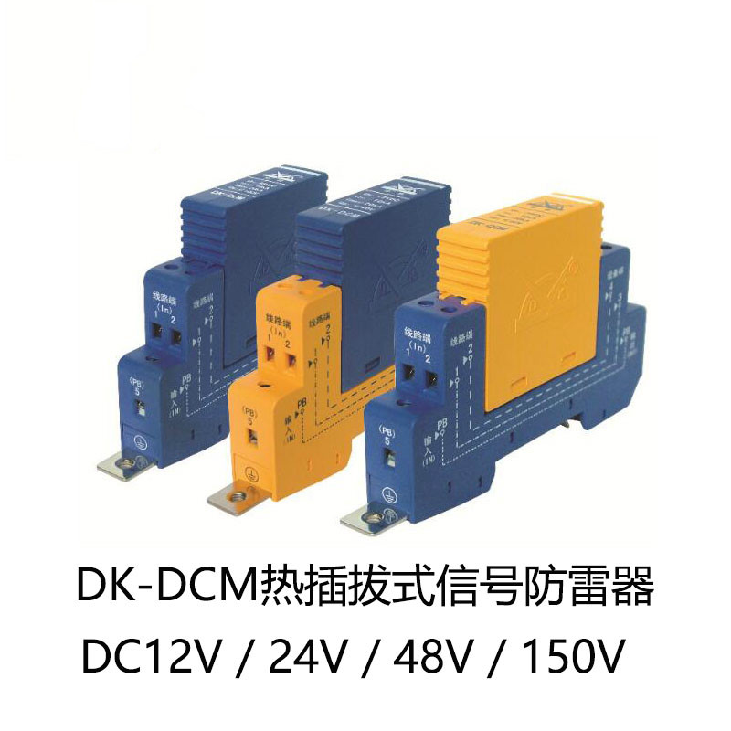 DK-DCM/220 v Hot Swap 485/Segnale di Controllo Analogico Dispositivo di Protezione Contro I FulminiDK-DCM/220 v Hot Swap 485/Segnale di Controllo Analogico Dispositivo di Protezione Contro I Fulmini