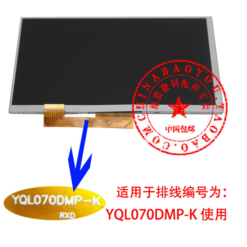 Onda V719 new cable ID : YQL070DMP-K LCD display neiping spot