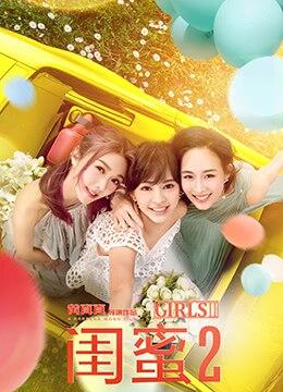 《闺蜜2》2018年香港,中国大陆喜剧,爱情电影在线观看