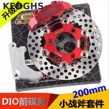 Buy Keoghs Motorcycle Scooter Front Brake System Brake Caliper/bracket/disc 200mm/70mm For Honda Dio 27/28/34/35