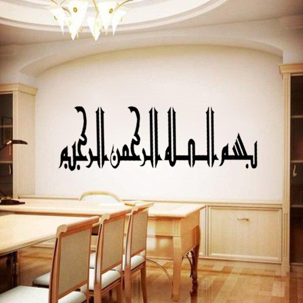 High quality Islamic wall art Muslim design Home decor wall sticker ...