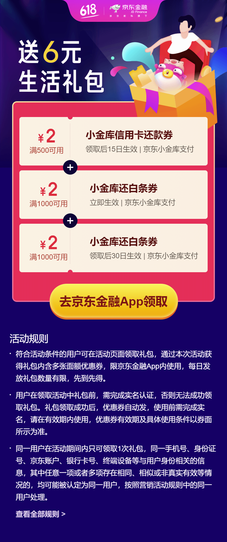 u.jr.jd.com_growing_award_index.html_type=618old6yuanquan&utm_source=uep_1559057993343(iPhone 6_7_8).png