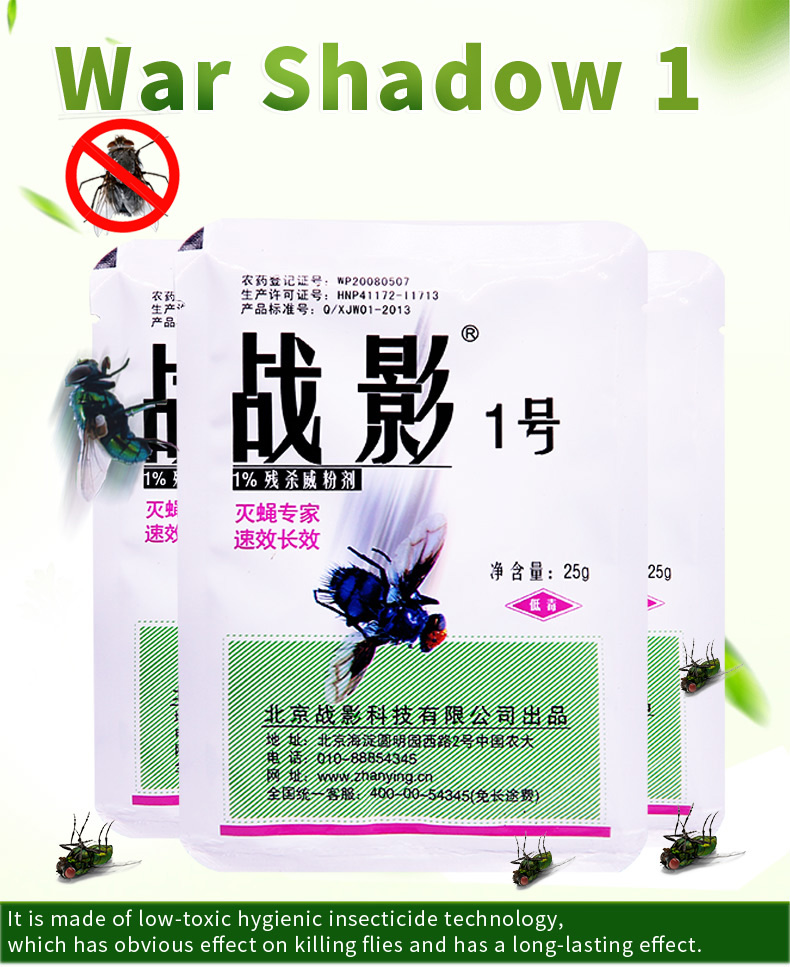 1 package War Shadow No. 1 Anti-mosquito Killer Indoor Farm Insecticide Mosquito Drug Long-lasting Mosquito Fly Outdoor Hotel1 package War Shadow No. 1 Anti-mosquito Killer Indoor Farm Insecticide Mosquito Drug Long-lasting Mosquito Fly Outdoor Hotel
