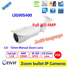 Outdoor big IP POE Bullet 4MP IP Camera long range IR distrance 90M ,manual lens 2.8-12mm, Waterproof IP66 4.0MP IR-cut Motion