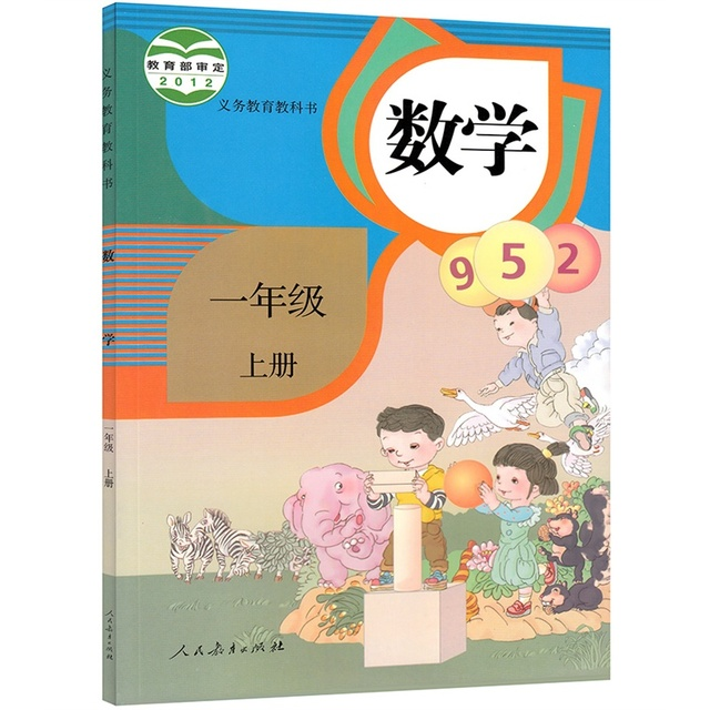 China Schoolbooks Textbooks Of Primary School Kids