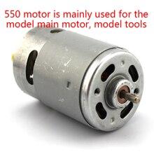 550 Модель двигателя, 12 В миниатюрный двигатель постоянного тока, DIY дистанционного управления робот, ручная дрель двигатель