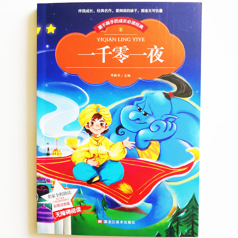 One Thousand and One Night Classic Reading Books for Chinese Primary School Students Simplified Chinese Characters  with Pinyin One Thousand and One Night Classic Reading Books for Chinese Primary School Students Simplified Chinese Characters  with Pinyin