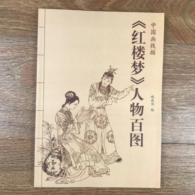 A Hundred Pictures Of Characters The Dream Of Red Mansion Tradition Chinese Line Drawing Painting Art Book