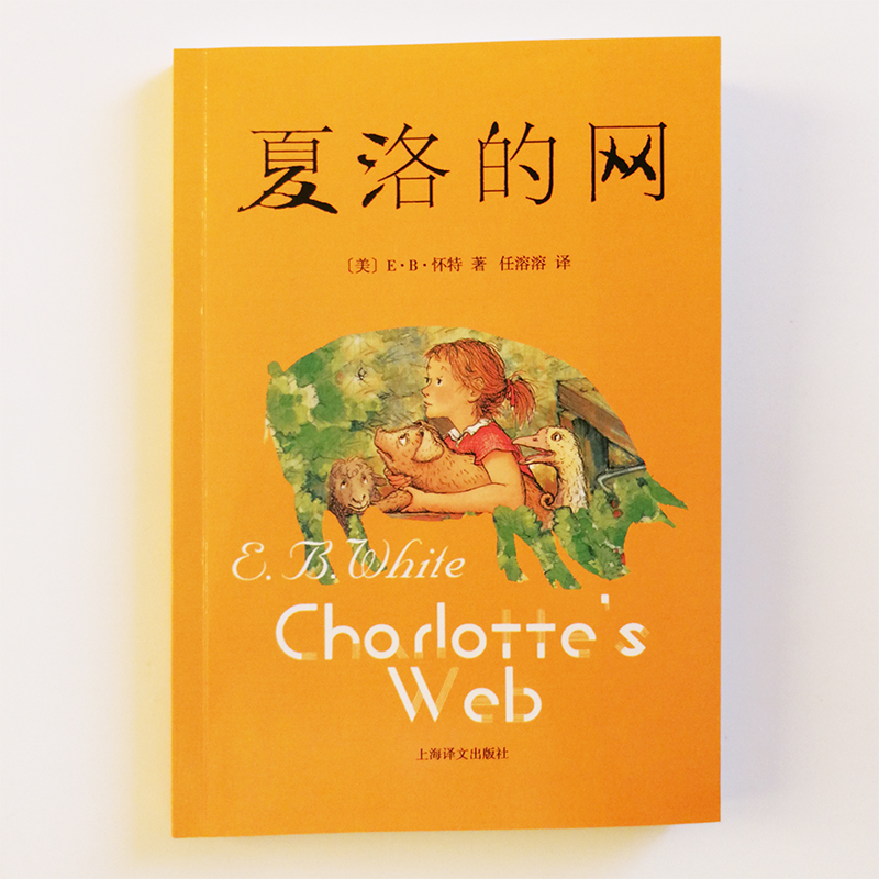 Charlotte's Web By E.B. White Illustrations By Garth Williams Chinese Book For Children/Kids/ Adults Simplified Chinese