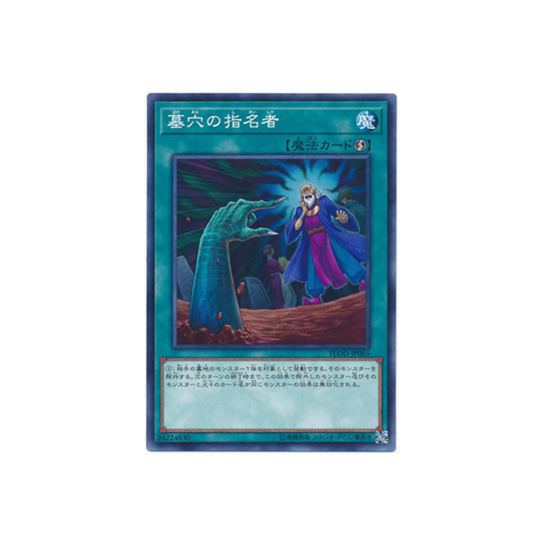 Yu Gi Oh Game Wang Riwen SR Tomb Of The Named Person Japanese Version Of The Game Card Anime Yugioh Game Card