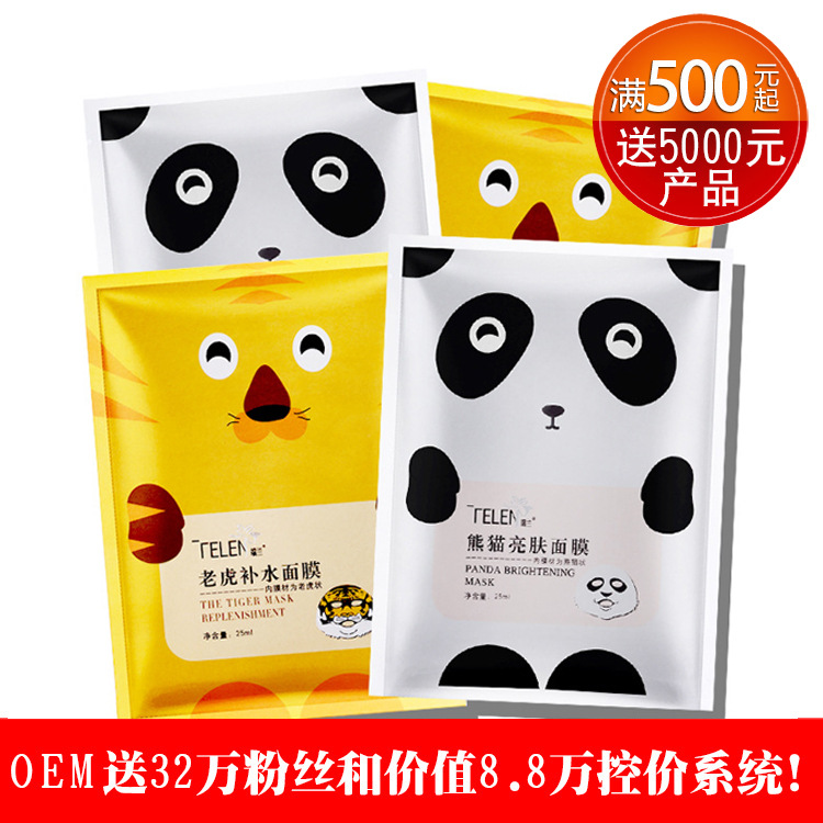Animale Moisturizing & Brightening Mask (tiger/ panda) Skin Care Nourishing Anti-aging Whitening