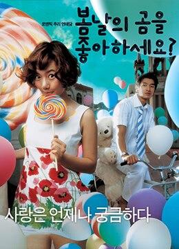 《春天有爱》2003年韩国喜剧,爱情电影在线观看