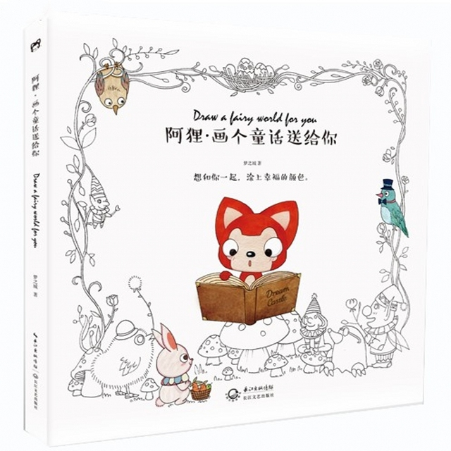 Draw A Fairy Tale For You Coloring Book Adult Relieve Stress Art Painting Drawing Colouring