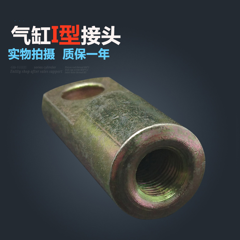 Free shipping 2 pcs I Joint M8x1.25mm Female to Male Thread Pneumatic Cylinder Piston Clevis,F-M8X125I 38mm cylinder barrel piston kit