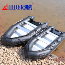 HIDER HA 270 cm 0.9 mm PVC Inflatable Boat Heavy Duty Marine Strong Rubber Yacht Fishing Inflatable Boat Outboard Engine
