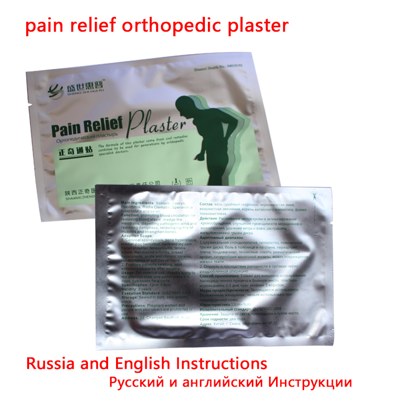 20 pc ZB Pain relief orthopedic patch,pain relief plaster black medical muscle aches ,relief patch muscular fatigue,Arthritis