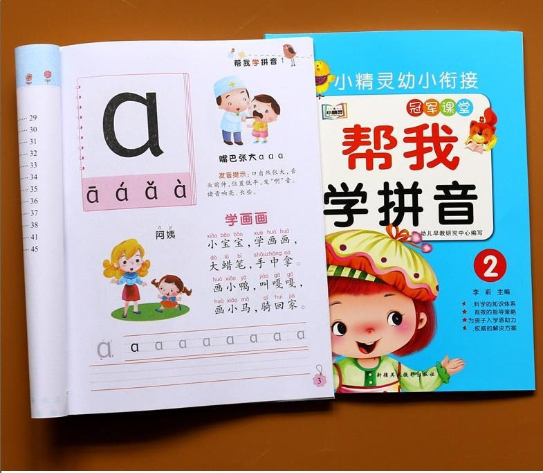 2 Books Chinese PinYin Tone Spelling Speak Commentary Practice Dictionary Book