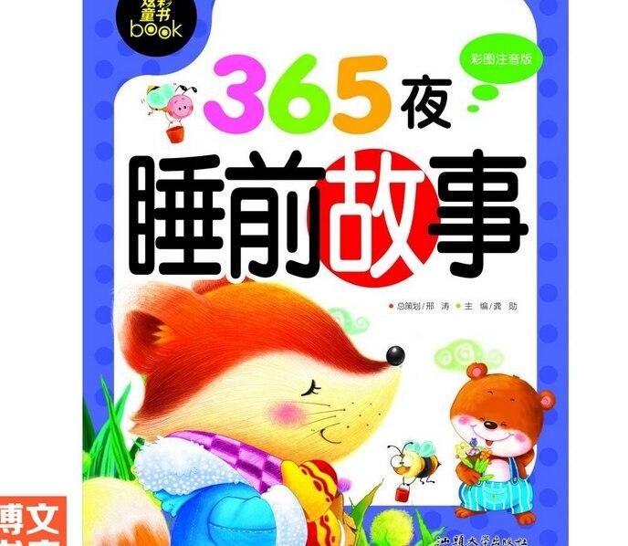 Китайский мандарин история книги 365 ночи перед сном Рассказы для детей дети учатся Pin Yin пиньинь Hanzi книга для детей