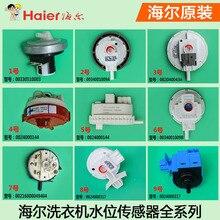 Стиральная машина Haier оригинальный V12829 уровень давления воды переключатель V12767 датчик уровня воды V13305