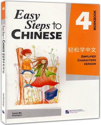 Простых шагов к китайской 4 (рабочая тетрадь) для иностранца Учить китайский полезно книги (китайский и английский)