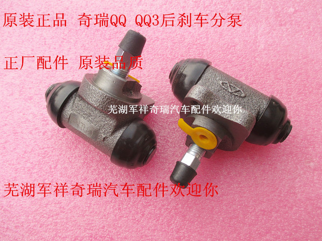 Para Chery QQ después de/trasero QQ3 cilindro de freno bomba de freno Trasero