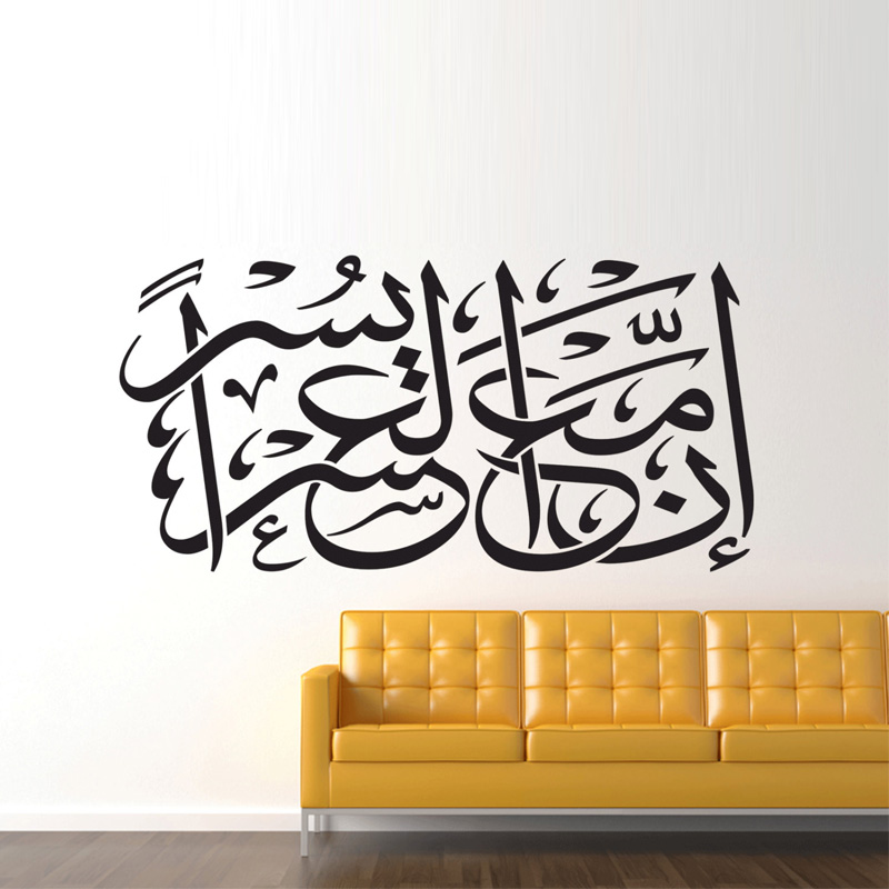 Promotion Islamic Wall Sticker Vinyl Art Home Decor Removable Adhesive Calligraphy Wallpapper Living Room