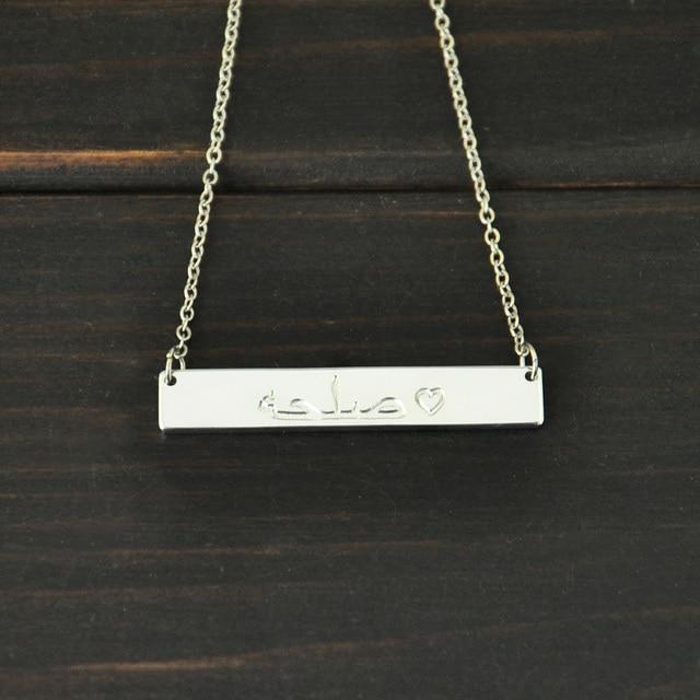 custom arabic name bar necklace personalized engraved bar arabic