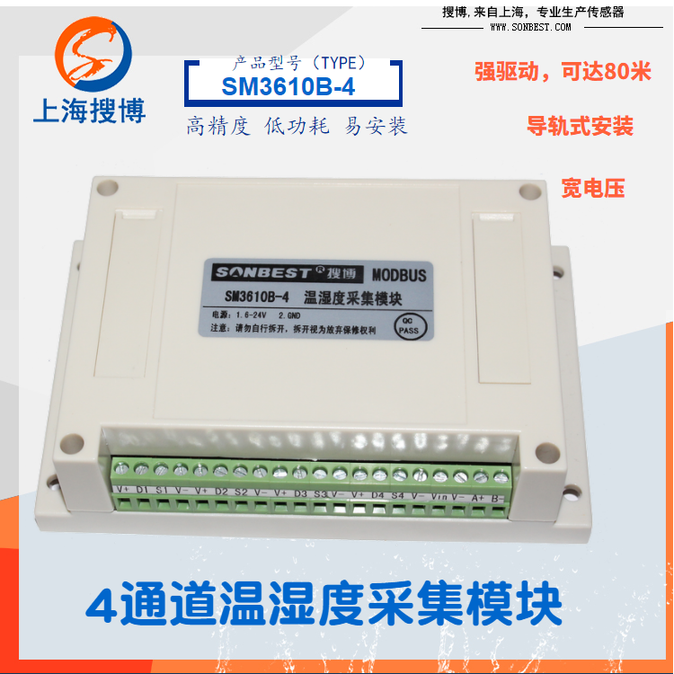 4-channel temperature and humidity acquisition module SHT20 SHT10 sensor RS485 transmitter Sobo SM3610B4-channel temperature and humidity acquisition module SHT20 SHT10 sensor RS485 transmitter Sobo SM3610B