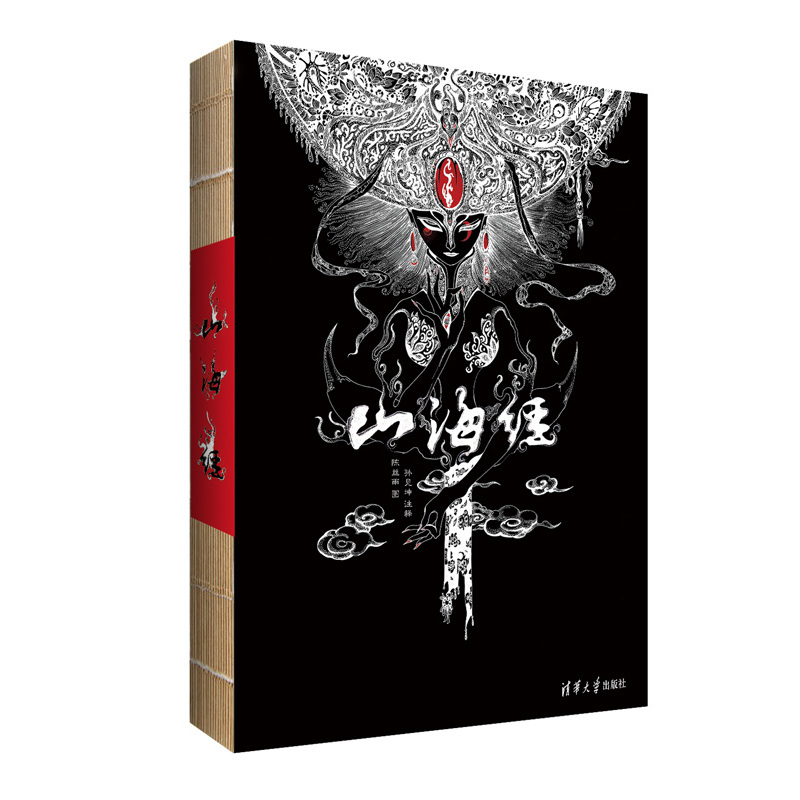 Creative animation Shan Hai Jing Teletext illustrations Version Hand-painted Chinese ancient mythology Nonesuch art drawing bookCreative animation Shan Hai Jing Teletext illustrations Version Hand-painted Chinese ancient mythology Nonesuch art drawing book