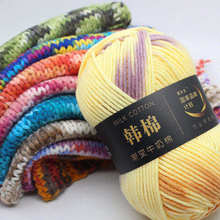 2Pcs/lot 7 shares Korean cotton milk wool yarn seven the long section dyed gradient coat scarf hat doll cushion lineQW027