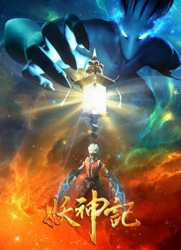 《妖神记之影妖篇》2018年中国大陆动画动漫在线观看
