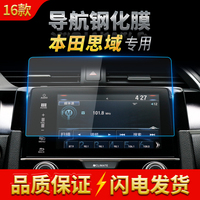 7 inch Screen Protective Film Car GPS Navigation Tempered Glass Screen Protector For CIVI 2016 2017