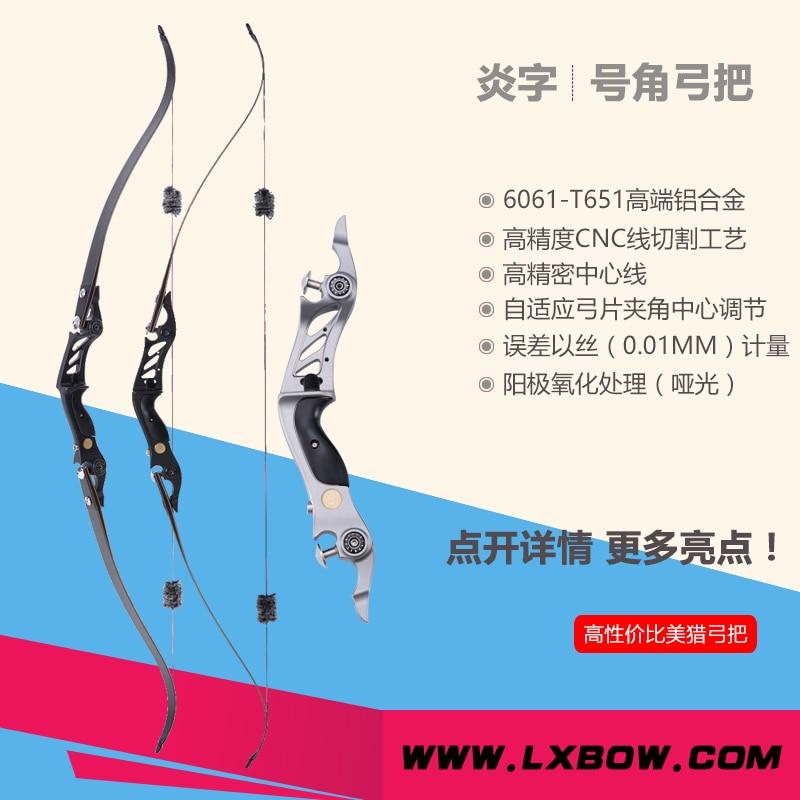 BOSEN Archery Horn 17