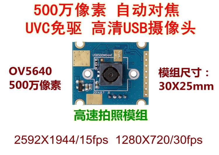 5 million pixels Auto focus AF UVC HD USB camera MJPEG photo module OV5640
