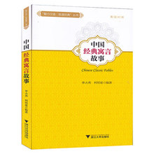 Bilingual Chinese Classic Fables Book in Chinese and English / Kids Children bedtime short story book with pin yin for 3-10 ages favorite mom hardcover kids children picture book parent child reading bedtime story book chinese edition