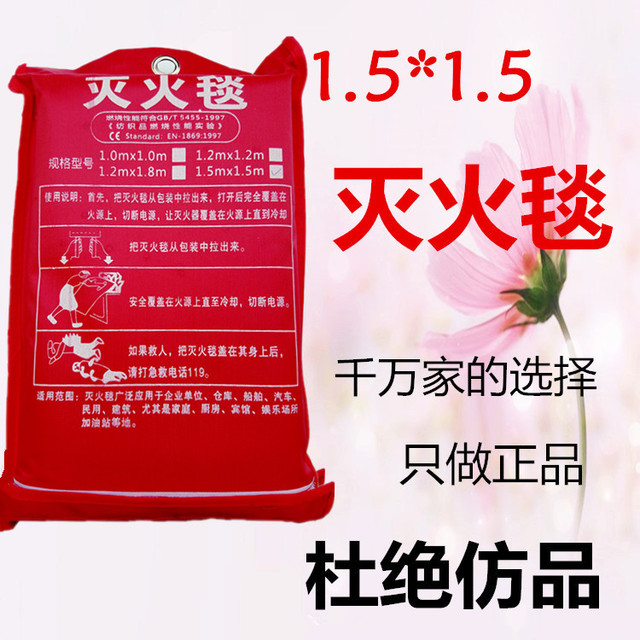 Fire extinguisher life saving blanket glass fiber fire blanket ...