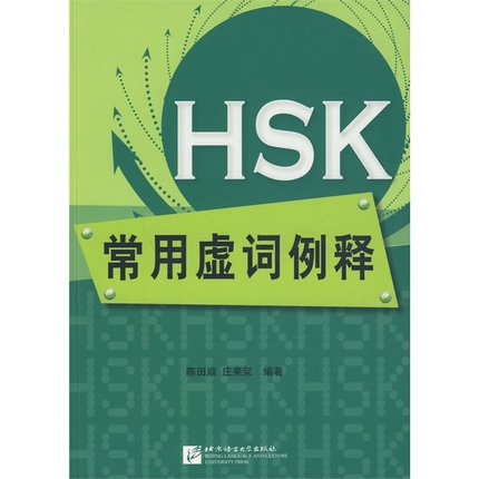 Interpretation of HSK Commonly Used Function Words (Chinese Edition) 300 stories of psychology told by harvard professors golden edition of good value chinese edition