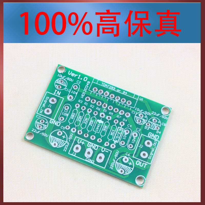 TDA7293 fever PCB board TDA7294 board with a fever fever pitch