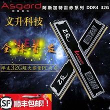 Asgard Leorice 32G single DDR4 2133 Warring States version of the large-capacity game memory