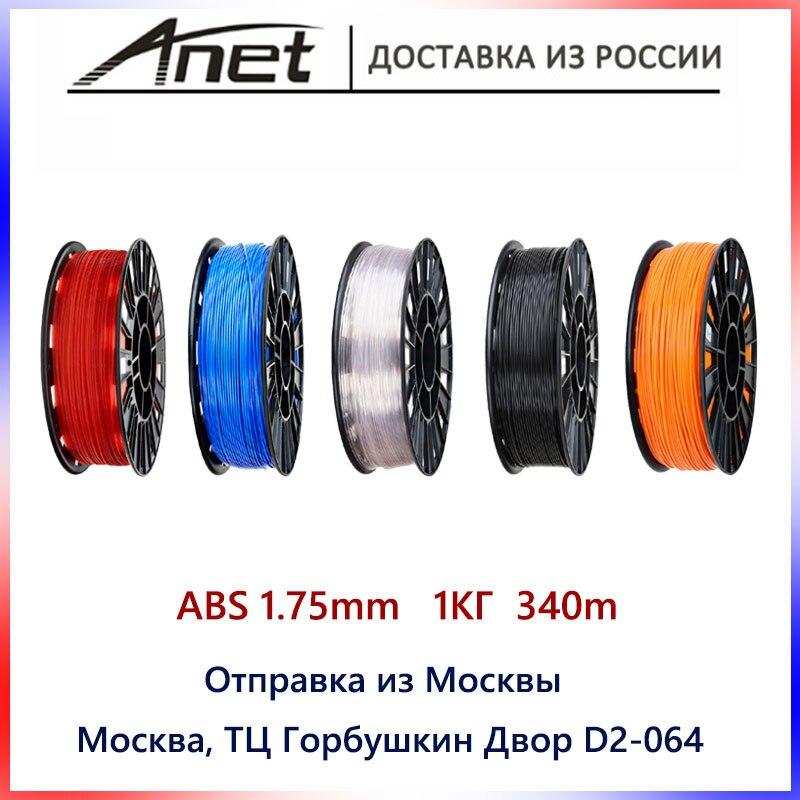 ANET 3D Printer Filament ABS filament 1.75mm 1KG 340M many colors anet 340m 1 75mm pla 3d printing filament for 3d printer