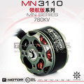 Tiger Motor (T-motor) Hot Selling Brushless motor MN3110 KV470 for multirotor copter For  Multirotor / Multicopter rc plane