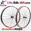 2016 FOXRACE Ultra Light Road Bike Bicycle Flat Spokes 120 Sound Sealed Bearing 23 30mm Cycle