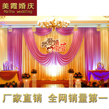 3M*6M Wedding Backdrop Stage Curtain Wedding Props