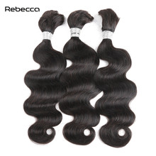 Rebecca бразильский девственные волосы естественным Цвет 100 г/Комплект Для тела волна Комплект s 100% человеческих волос Плетение оптом расширения