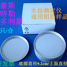 50pcs/box Lab Aluminum Foil Sample weighing plate for  Moisture tester