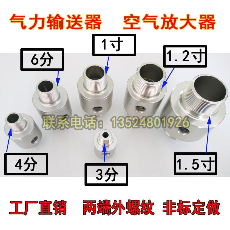 купить Air Amplifier Pneumatic Conveyor Pneumatic Feeder Material Particle Conveyor Both End Thread Conveyors по цене 2719.9 рублей