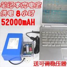12V 24V ,18V19V,20V,17AH 52000MAH Li-polymer rechargeable batteries FREE 6AH voltage regulator & 30 plugs for Laptops Power Bank