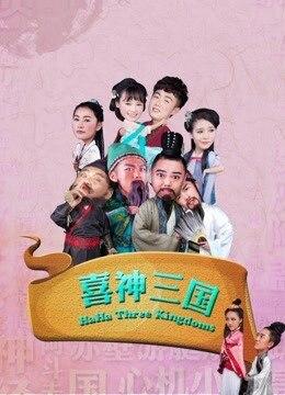 《喜神三国》2018年中国大陆电视剧在线观看