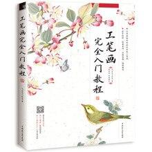 Chiński obraz pokazujący drobne szczegóły szkicownik/imitacja materiału kwiatów, ptaków, ryb i owadów Bai Miao podręcznik