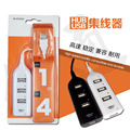 Usb extender one divides into four For phone,keyboard,mp3,usb fan,mouse and other usb connector